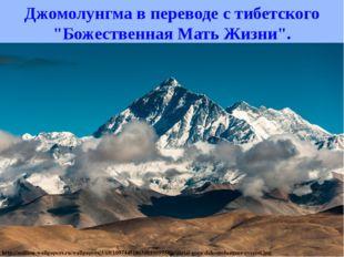 """Джомолунгма в переводе с тибетского """"Божественная Мать Жизни""""."""
