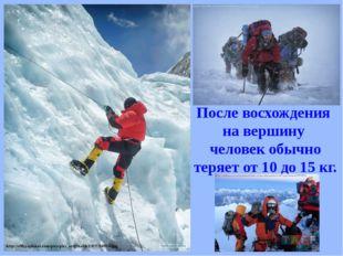 После восхождения на вершину человек обычно теряет от 10 до 15 кг.