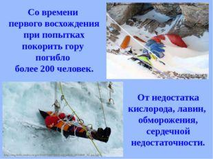 Со времени первого восхождения при попытках покорить гору погибло более 200 ч