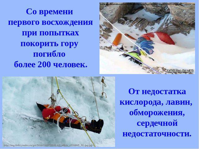 Со времени первого восхождения при попытках покорить гору погибло более 200 ч...