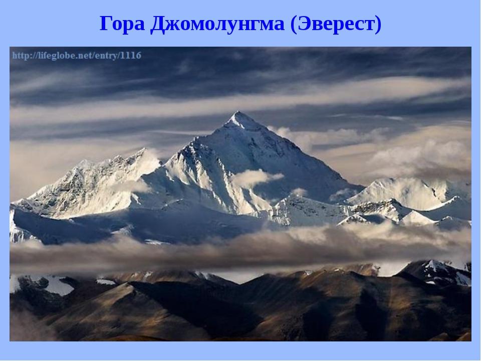 Гора Джомолунгма (Эверест)