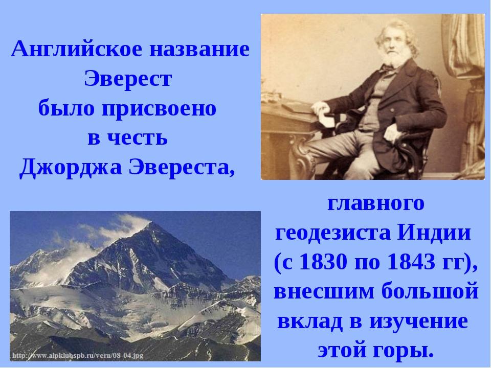 Английское название Эверест было присвоено в честь Джорджа Эвереста, главного...