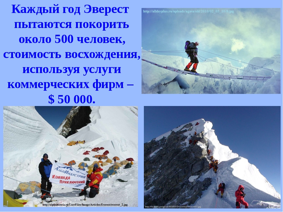 Каждый год Эверест пытаются покорить около 500 человек, стоимость восхождения...