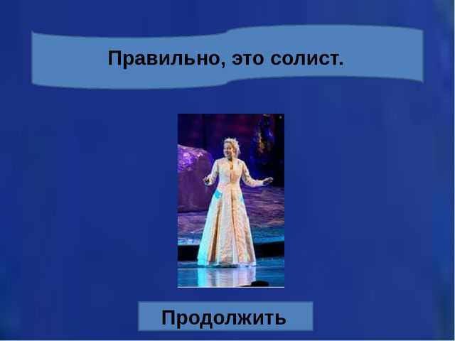Каким инструментальным голосом в симфонической сказ- ке С.Прокофьева «Петя и...
