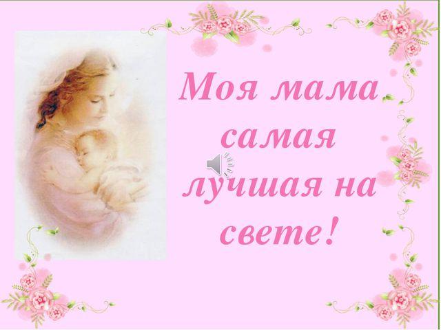 Картинки ты самая лучшая на свете мама, фантиков