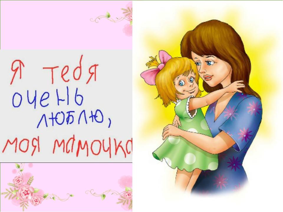 Картинки для презентации мамы