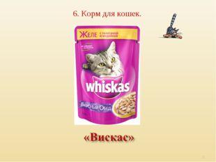 6. Корм для кошек. *