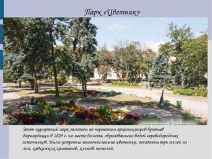 Парк «Цветник» Этот курортный парк заложен по чертежам архитекторов братьев Б