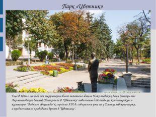 Парк «Цветник» Еще в 1826 г. на той же территории было заложено здание Никола