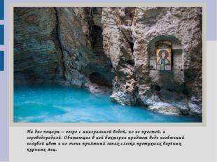 На дне пещеры – озеро с минеральной водой, но не простой, а сероводородной. О