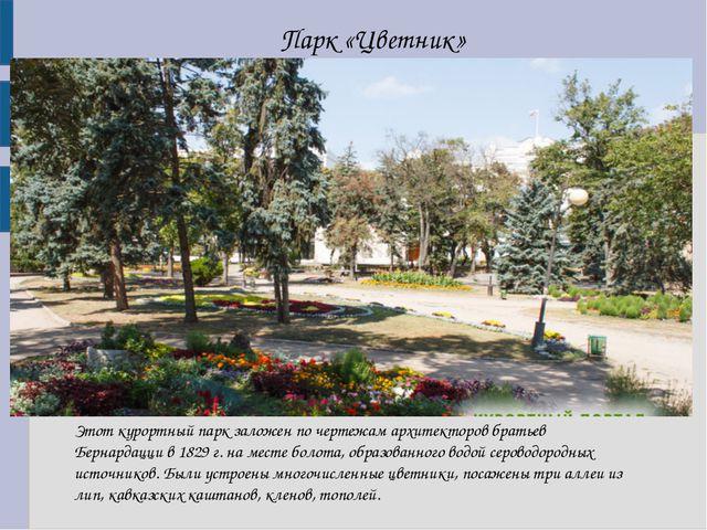 Парк «Цветник» Этот курортный парк заложен по чертежам архитекторов братьев Б...