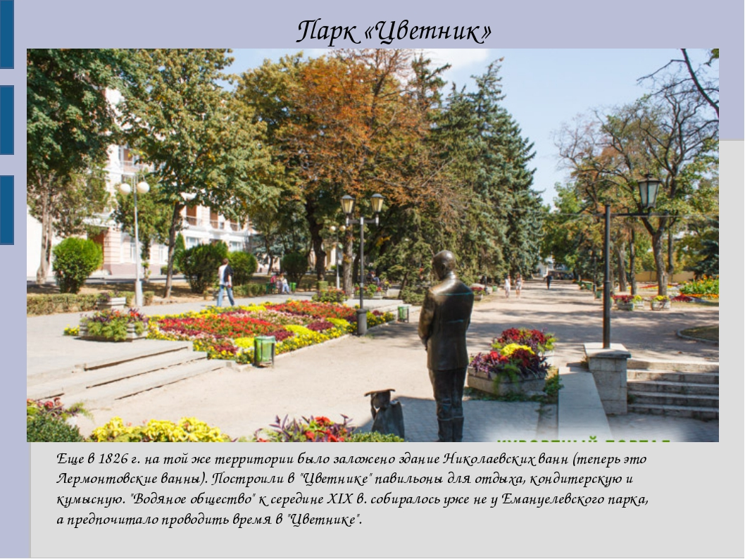 Парк «Цветник» Еще в 1826 г. на той же территории было заложено здание Никола...