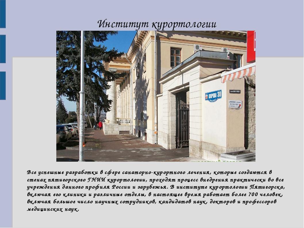 Институт курортологии Все успешные разработки в сфере санаторно-курортного ле...