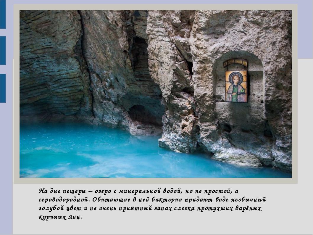 На дне пещеры – озеро с минеральной водой, но не простой, а сероводородной. О...
