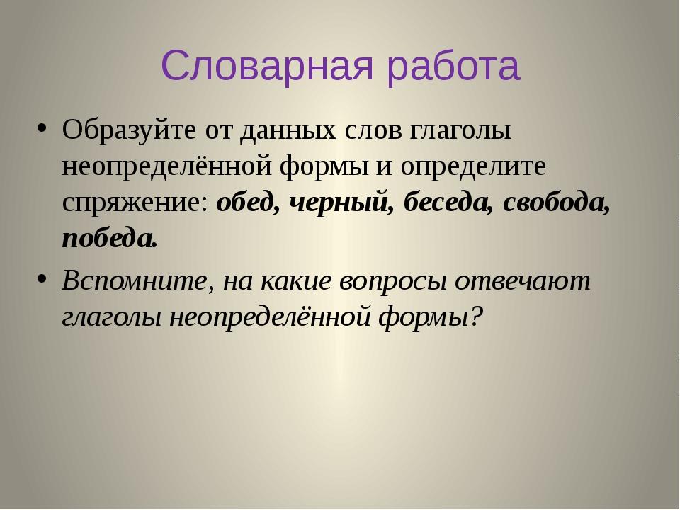 Словарная работа Образуйте от данных слов глаголы неопределённой формы и опре...