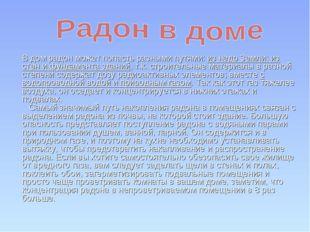 В дом радон может попасть разными путями: из недр Земли; из стен и фундамент