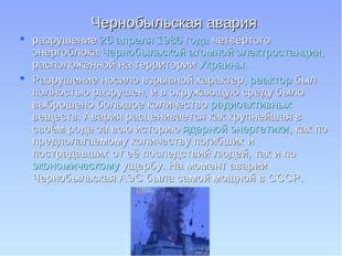 Чернобыльская авария разрушение 26 апреля 1986 года четвёртого энергоблока Че