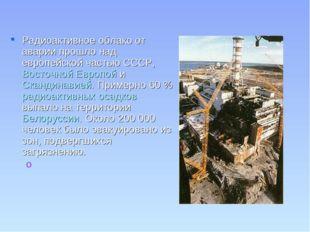 Радиоактивное облако от аварии прошло над европейской частью СССР, Восточной
