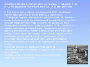 Секретная записка редактора газеты «Правда» В. Губарева в ЦК КПСС об аварии н