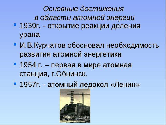 Основные достижения в области атомной энергии 1939г. - открытие реакции делен...