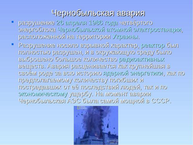 Чернобыльская авария разрушение 26 апреля 1986 года четвёртого энергоблока Че...
