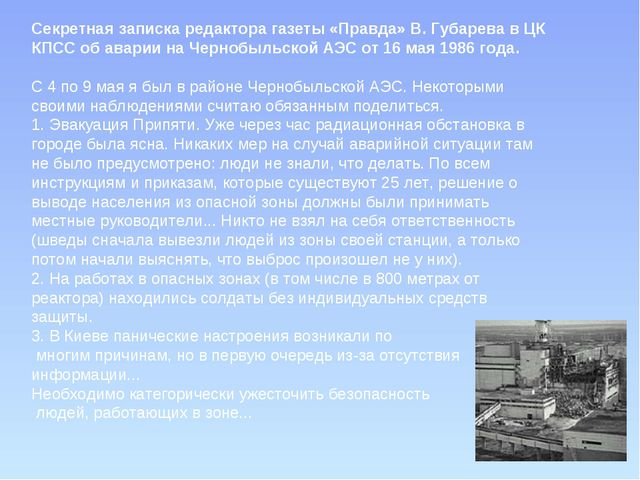 Секретная записка редактора газеты «Правда» В. Губарева в ЦК КПСС об аварии н...