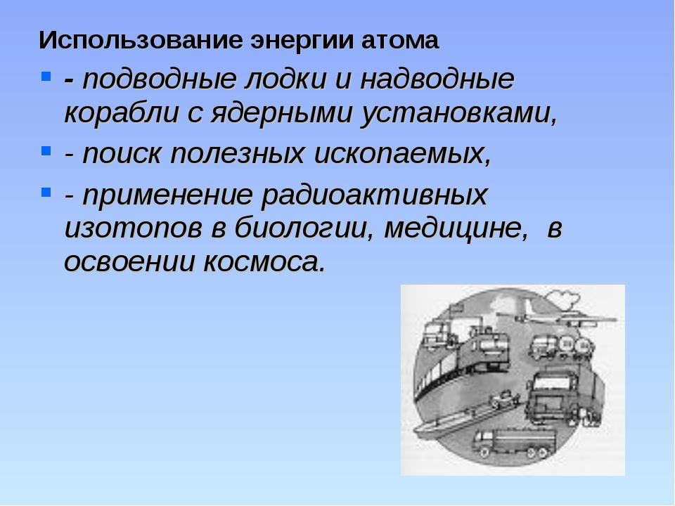Использование энергии атома - подводные лодки и надводные корабли с ядерными...