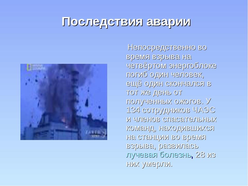 Последствия аварии Непосредственно во время взрыва на четвёртом энергоблоке...