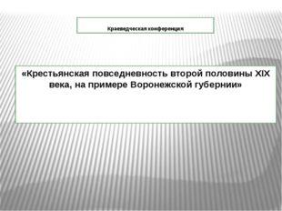 «Крестьянская повседневность второй половины XIX века, на примере Воронежской