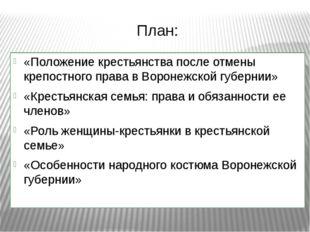 План: «Положение крестьянства после отмены крепостного права в Воронежской гу