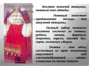 Костюм пожилой женщины, поневый тип одежды. Поневый комплект предназначен то