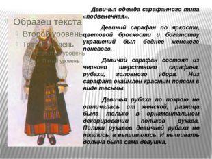 Девичья одежда сарафанного типа «подвенечная». Девичий сарафан по яркости, ц