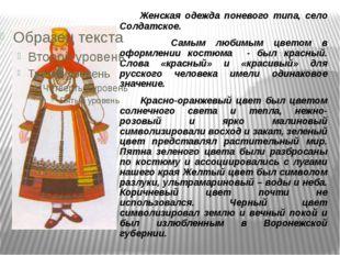 Женская одежда поневого типа, село Солдатское. Самым любимым цветом в оформл