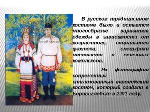 В русском традиционном костюме было и остается многообразие вариантов одежды