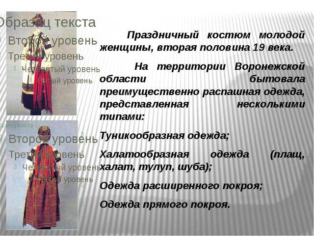 Праздничный костюм молодой женщины, вторая половина 19 века. На территории В...