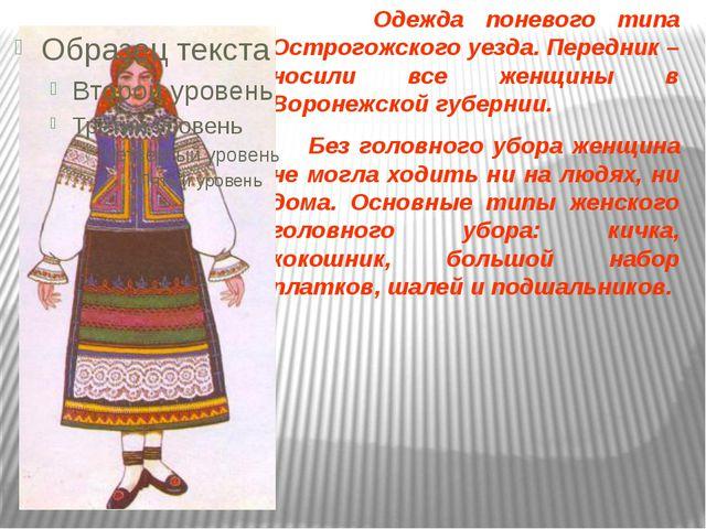 Одежда поневого типа Острогожского уезда. Передник – носили все женщины в Во...