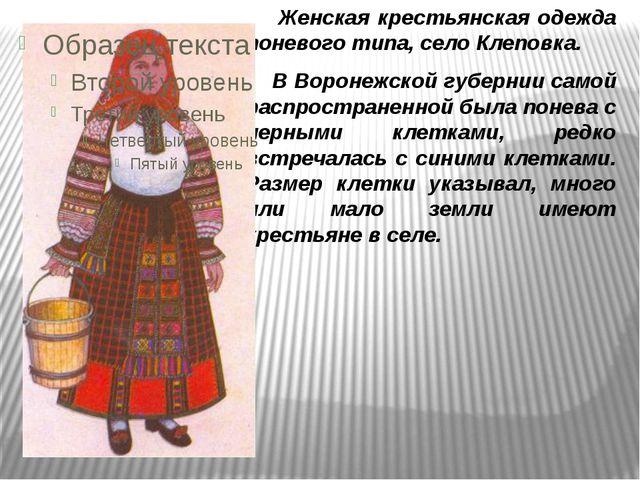 Женская крестьянская одежда поневого типа, село Клеповка. В Воронежской губе...