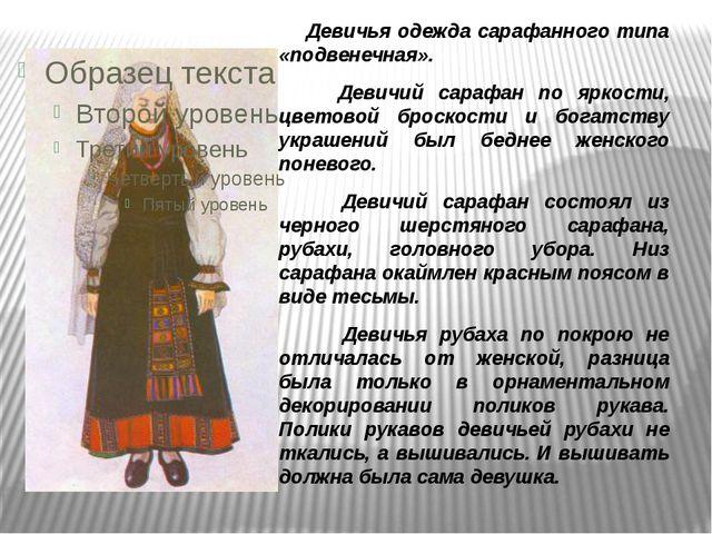 Девичья одежда сарафанного типа «подвенечная». Девичий сарафан по яркости, ц...