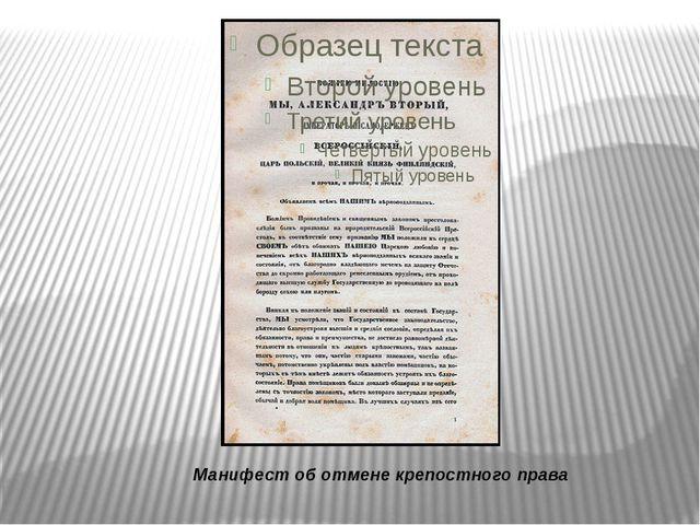 Манифест об отмене крепостного права