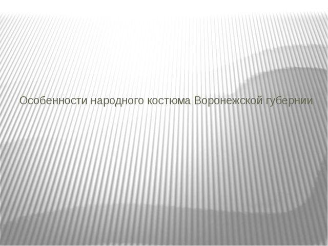 Особенности народного костюма Воронежской губернии