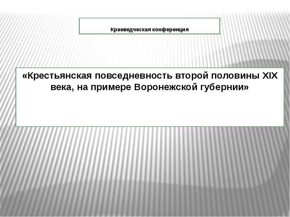 «Крестьянская повседневность второй половины XIX века, на примере Воронежской...