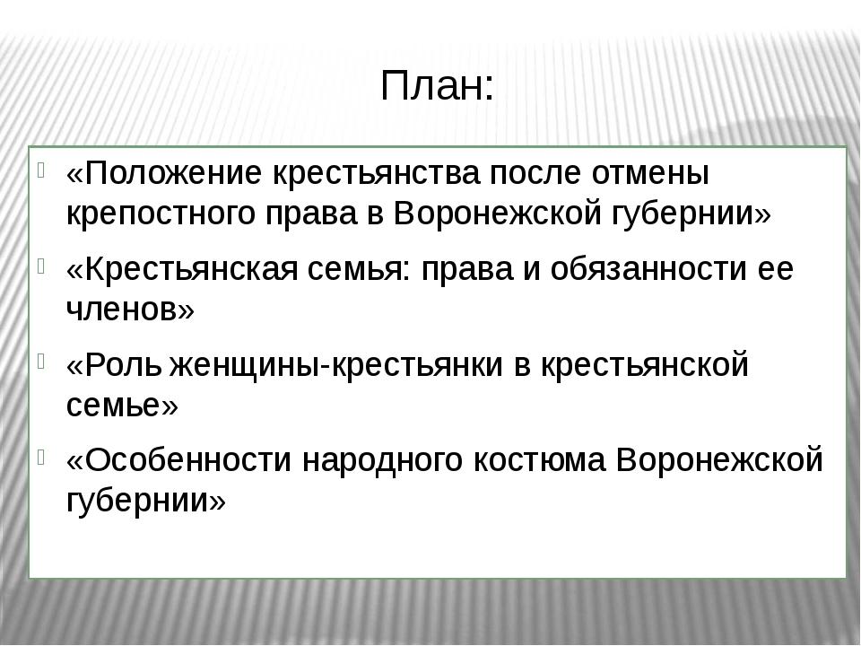 План: «Положение крестьянства после отмены крепостного права в Воронежской гу...