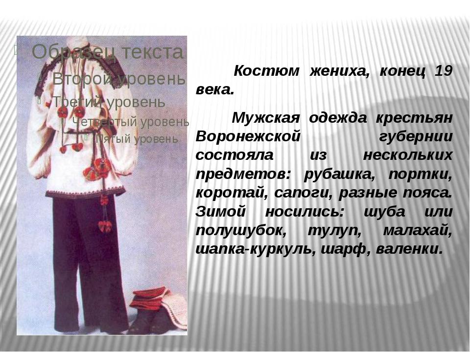 Костюм жениха, конец 19 века. Мужская одежда крестьян Воронежской губернии с...