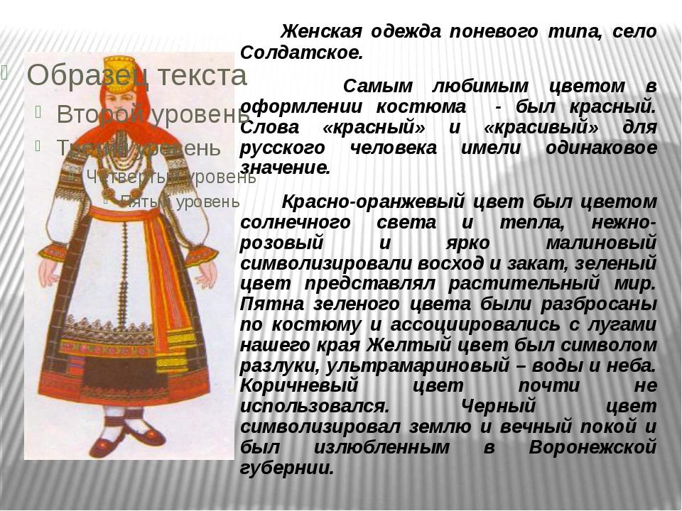 Женская одежда поневого типа, село Солдатское. Самым любимым цветом в оформл...