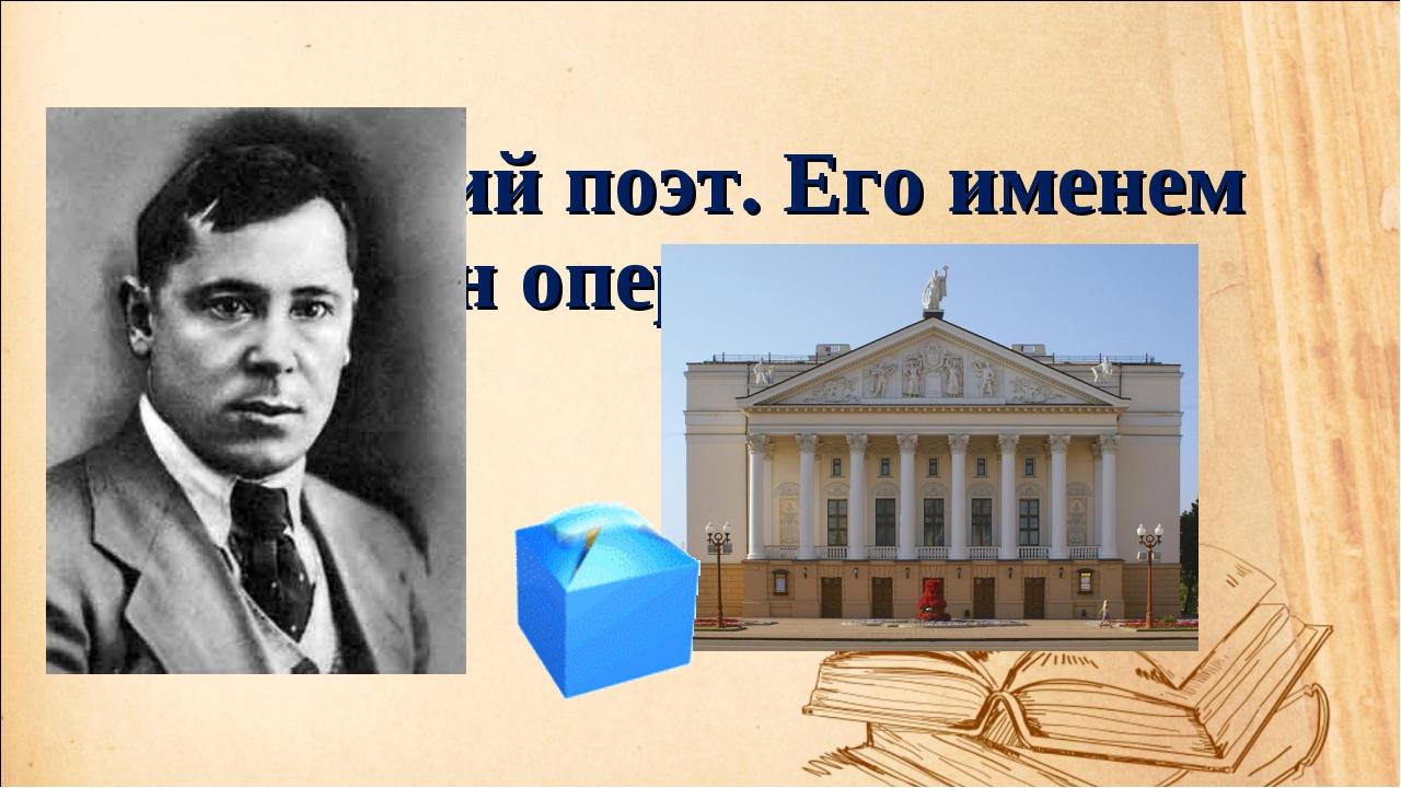 Татарский поэт. Его именем назван оперный театр.