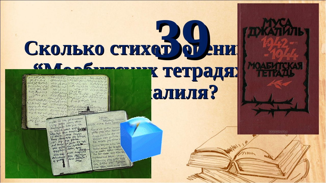 """Сколько стихотворений в """"Моабитских тетрадях"""" Мусы Джалиля? 39"""