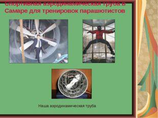 Спортивная аэродинамическая труба в Самаре для тренировок парашютистов Наша а