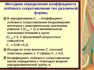Методика определения коэффициента лобового сопротивления тел различной формы