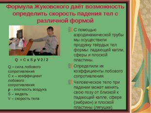 Формула Жуковского даёт возможность определить скорость падения тел с различн