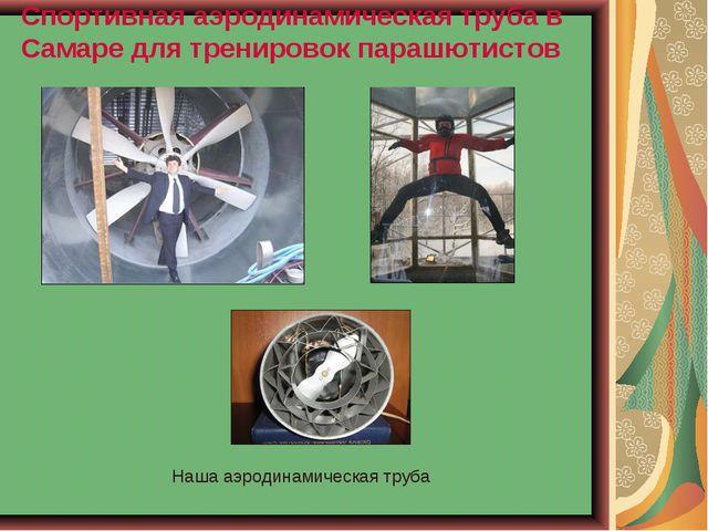 Спортивная аэродинамическая труба в Самаре для тренировок парашютистов Наша а...